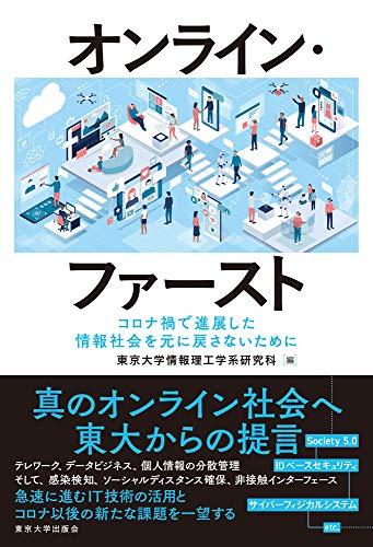 オンライン・ファースト: コロナ禍で進展した情報社会を元に戻さないために / 東京大学情報理工学系研究科