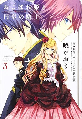 おこぼれ姫と円卓の騎士(3) (KCx) - 暁 かおり, 起家 一子, 石田 リンネ