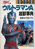 ウルトラマンA超獣事典 (宇宙船文庫)