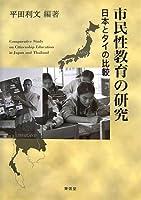 市民性教育の研究―日本とタイの比較