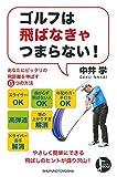 ゴルフは飛ばなきゃつまらない!―あなたにピッタリの飛距離を伸ばす6つの方法 (パーフェクトゴルフ)