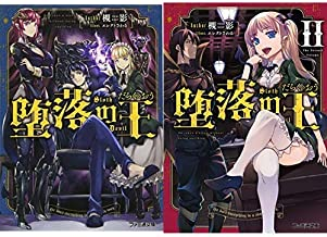 堕落の王 1-2巻 新品セット