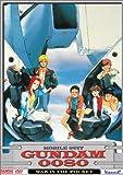 Mobile Suit Gundam 0080 - War in the Pocket (Vol. 2)