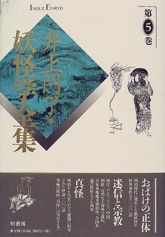 井上円了・妖怪学全集〈第5巻〉の詳細を見る