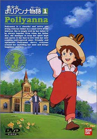 愛少女ポリアンナ物語(1) [DVD]