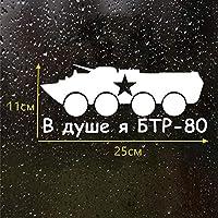 Kojp シャワーI BTR-80面白い車のステッカー11 X 25センチメートル及び黒色ビニル車ステッカーデカール (Color : White)