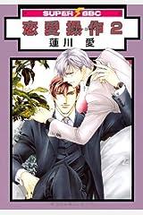 恋愛操作 2 (スーパービーボーイコミックス) コミック