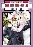 恋愛操作 2 (スーパービーボーイコミックス)