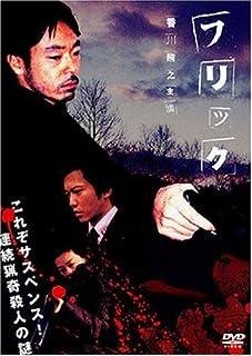 フリック 完全版 [DVD]