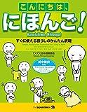 こんにちは、にほんご (English Edition)