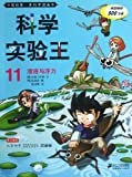 King of Scientific Experiments 11 (Solution and Buoyancy) (Chinese Edition)