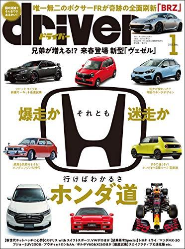 driver(ドライバー) 2021年 1月号 [雑誌]