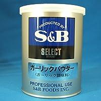 S&B 【セレクトスパイス】ガーリックパウダー【ガーリック調味料】 (220g(M缶))