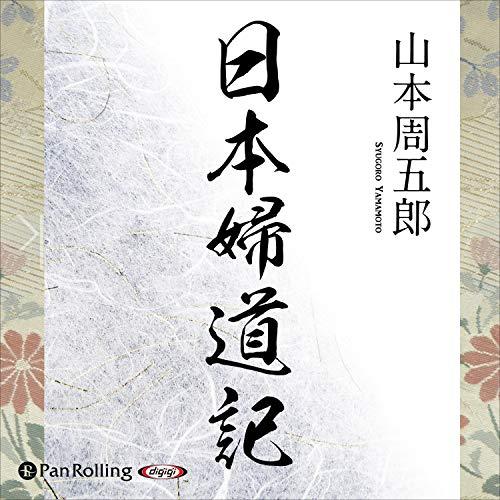 『日本婦道記(全三十一編収録)』のカバーアート
