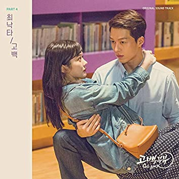 Couple on the Backtrack 고백부부 (Original Television Soundtrack), Pt. 4