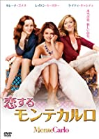 恋するモンテカルロ [DVD]