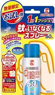 蚊がいなくなるスプレー お試し品 60回 無香料 30ml