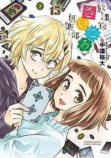 放課後さいころ倶楽部 コミック 1-15巻セット