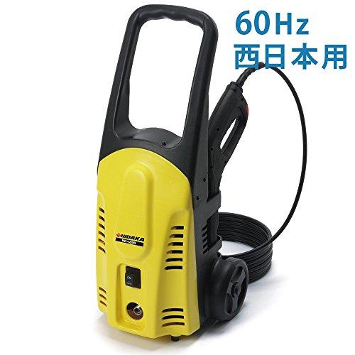 ヒダカ 高圧洗浄機 HK-1890 (標準セット) 60Hz (西日本地区専用) 【国内最高クラスの圧力!】