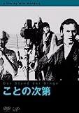 ことの次第 [DVD]