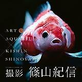 アートアクアリウム×篠山紀信カレンダー2016 ([カレンダー])