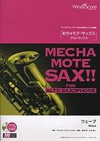 管楽器ソロ楽譜 めちゃモテサックス〜アルトサックス〜 ウェーブ 模範演奏・カラオケCD付 (WMS-11-008)
