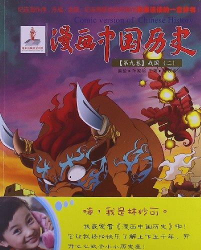 Comic version of Chinese History. Volume 9: Zhanguo (2)