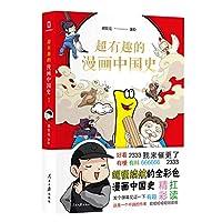 (简策博文)超有趣的漫画中国史1