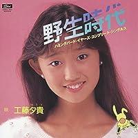 野生時代 ハミング・バード・イヤーズ・コンプリート・シングルス