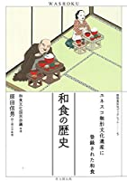和食の歴史 (和食文化ブックレット5)