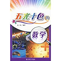 colorful math(Chinese Edition)