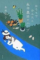 おうちでかんたん 永田農法のハーブ