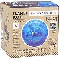 遊んで学べる科学おもちゃ 流体が見える神秘的ボール プラネットボール アースカラー×2個セット