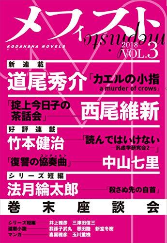 メフィスト 2018 VOL.3
