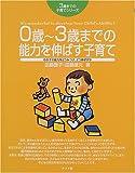 0歳~3歳までの能力を伸ばす子育て―わが子の能力をどうみつけ、どう伸ばすか (3歳までの子育てシリーズ)