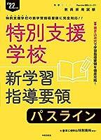 51VN83Jzz8L. SL200  - 特別支援学校教員試験 01