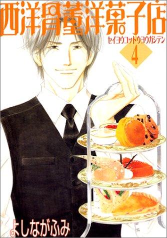 西洋骨董洋菓子店 (4) (ウィングス・コミックス)の詳細を見る