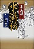 水滸伝 4 道蛇の章