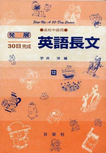 英語長文 高校中級用 12 (発展30日完成シリーズ)の詳細を見る