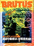 BRUTUS (ブルータス) 1983年 12月1日号 マガジンハウス発 雑誌中毒者はいま緊急発進!!