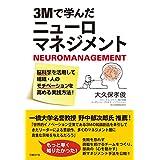 3Mで学んだニューロマネジメント