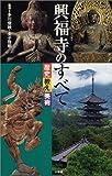 興福寺のすべて