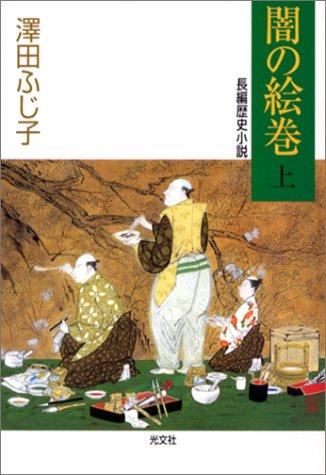 闇の絵巻(上) (光文社文庫)