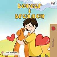 Boxer and Brandon (Ukrainian Edition) (Ukrainian Bedtime Collection)