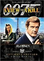 007 美しき獲物たち アルティメット・エディション [DVD]