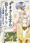 オオカミ王子の言うとおり(9) (ジュールコミックス)