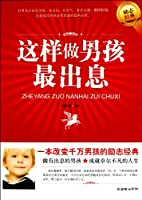 Be a promising boy (Chinese Edition)