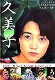 久美子 遠藤久美子写真集
