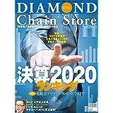 ダイヤモンド・チェーンストア 2020年7月1日号 [雑誌]