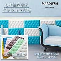 [マローサム] 柔らかい 壁紙 クッション 接着 シート 3D 立体 無地 (10枚, 緑)